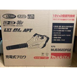 マキタ(Makita)のマキタ 充電式ブロワ 36Vハイパワー! MUB362DPG2(その他)