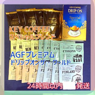 コーヒー KEY COFFEE ドリップオン AGF ドリップオンザワールド(コーヒー)