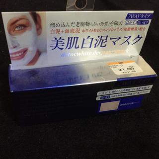 美白白泥マスク(パック/フェイスマスク)