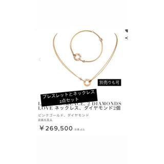 Cartier - 【破格】Cartier ネックレス ブレスレット2点セット