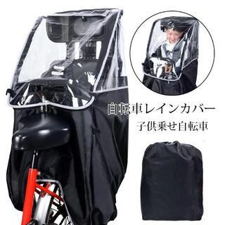 レインカバー チャイルドシート 子供乗せ自転車 幼児座席 撥水加工 子供乗せ