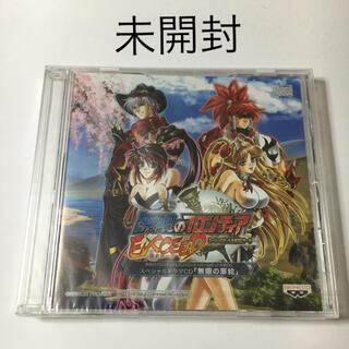 無限のフロンティアEXCEED スペシャルドラマCD 「無限の扉絵」