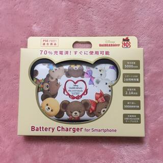 ディズニー(Disney)のディズニー ユニベアのモバイルバッテリー(バッテリー/充電器)