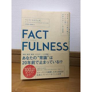 ニッケイビーピー(日経BP)のFACT FULNESS ファクトフルネス / Hans Rosling(その他)