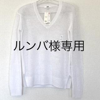 UNIQLO - 新品タグ付き UNIQLO ユニクロ プレミアムリネン メッシュVネックセーター