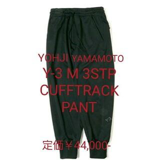 ヨウジヤマモト(Yohji Yamamoto)のYOHJ IYAMAMOTO Y-3 3ストライプ カーフトラックパンツ(その他)