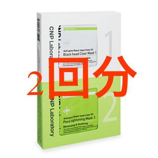 チャアンドパク(CNP)の新品 CNP アンチポア ブラックヘッド クリアキット 2回分(パック/フェイスマスク)