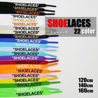 シューレース SHOELACE 靴ひも 平紐 スニーカー 靴紐 ロー ハイカット(スニーカー)