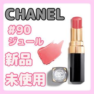 CHANEL - 【おまけ付き】シャネル ルージュ ココ フラッシュ 90 ジュール リップ
