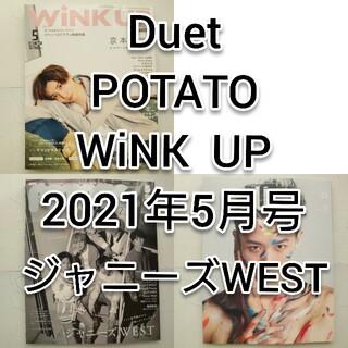 ジャニーズWEST - ジャニーズWESTDuet POTATO WiNK UP 2021年5月号