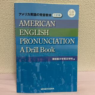 アメリカ英語の発音教本 = AMERICAN ENGLISH PRONUNCI…(語学/参考書)
