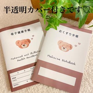くまさん♡母子手帳カバー・お薬手帳カバー  ハンドメイド