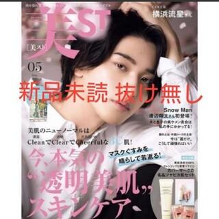 ジャニーズ(Johnny's)の美ST 美スト 5月号 最新号 表紙 横浜流星 Snow Man 渡辺翔太 雑誌(美容)