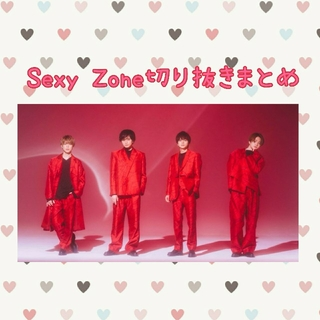SexyZone 切り抜きまとめ(アイドルグッズ)