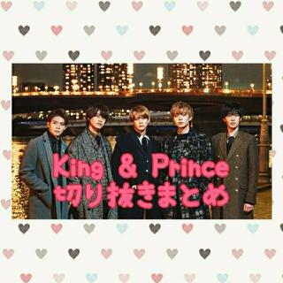King&Prince 切り抜きまとめ(アイドルグッズ)