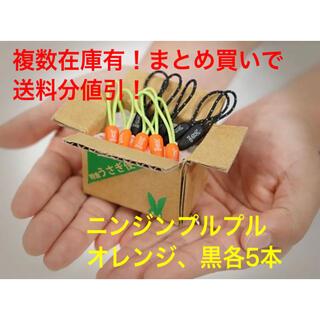 ドッペルギャンガー(DOPPELGANGER)のニンジンプルプル オレンジ 黒 各5本セット(その他)