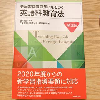 新学習指導要領にもとづく英語科教育法 第3版(人文/社会)