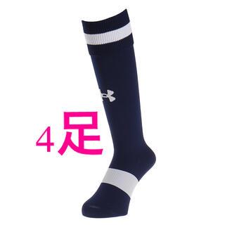 アンダーアーマー(UNDER ARMOUR)の【新品未開封】 アンダーアーマー キッズ 靴下 21-23cm 4足(靴下/タイツ)