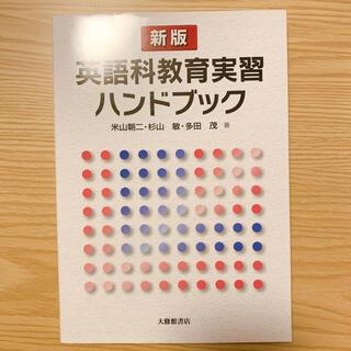 英語科教育実習ハンドブック 新版(人文/社会)