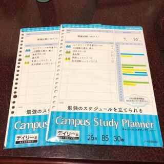コクヨ(コクヨ)のスタディプランナー デイリー罫 B5×2冊(カレンダー/スケジュール)