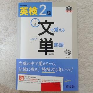 旺文社 - 英検2級 文単 旺文社 英検