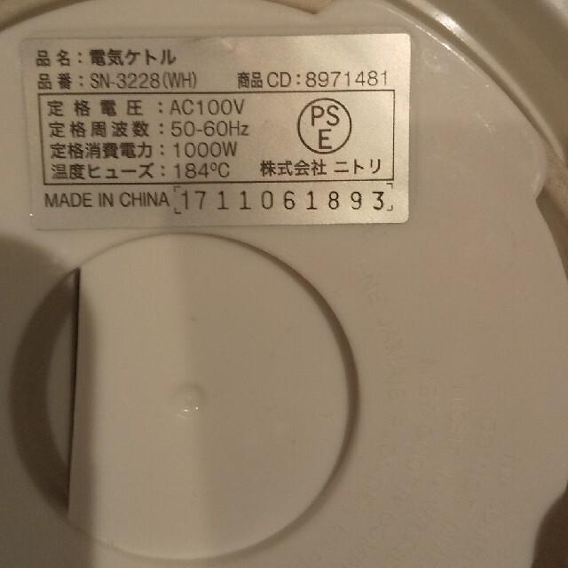 ニトリ(ニトリ)のニトリ 電気ケトル スマホ/家電/カメラの生活家電(電気ケトル)の商品写真