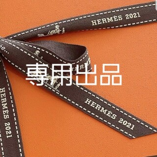 Hermes - エルメス カデナチャーム ホース 2021SS