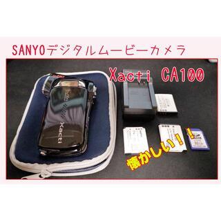 サンヨー(SANYO)のSANYO デジタルムービーカメラ Xacti CA100(ビデオカメラ)