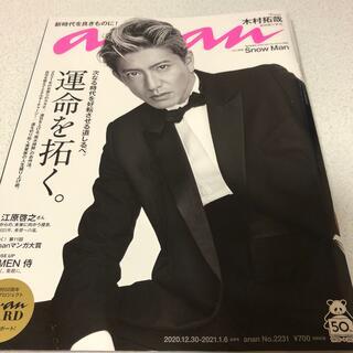 Johnny's - anan 木村拓哉 No.2231