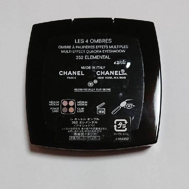CHANEL(シャネル)の【中古】レキャトルオンブル/シャネル/352エレメンタル コスメ/美容のベースメイク/化粧品(アイシャドウ)の商品写真