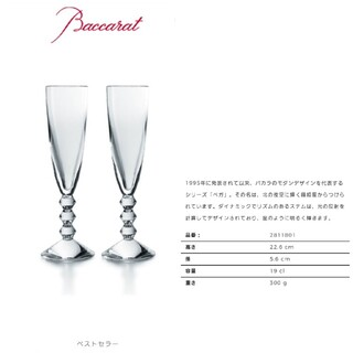 バカラ(Baccarat)の専用 バカラ ベガ シャンパン フルート グラス ペア セット(食器)