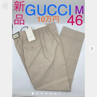 Gucci - 激レア 新品 GUCCI グッチ コットン パンツ ラベル付き 46