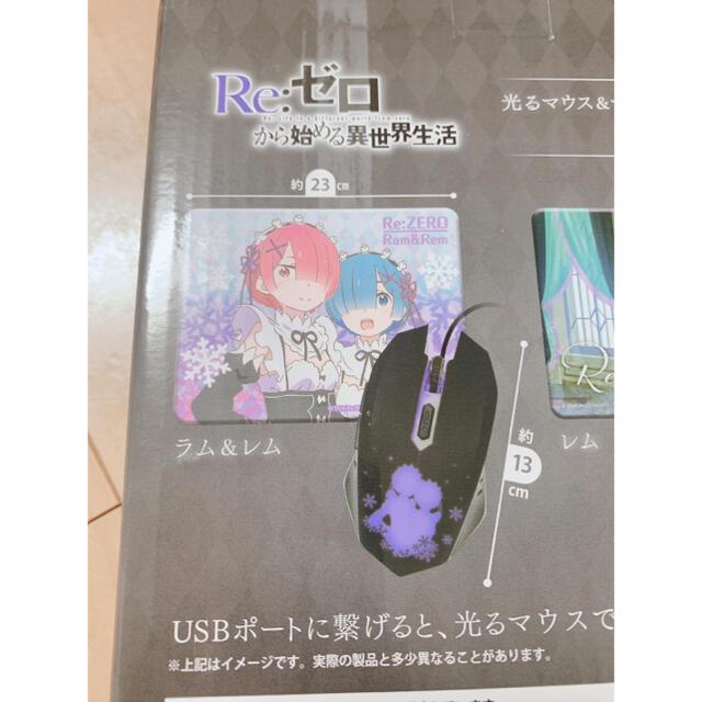 TAITO(タイトー)のリゼロ 光るマウス&マウスパッドセット スマホ/家電/カメラのPC/タブレット(PC周辺機器)の商品写真