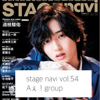 STAGE navi vol.54 Aぇ!group(アート/エンタメ/ホビー)