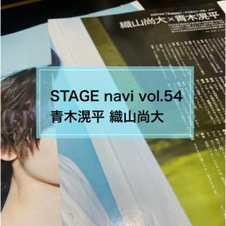 ジャニーズ(Johnny's)の▼ STAGE navi vol.54 織山尚大・青木滉平(アート/エンタメ/ホビー)