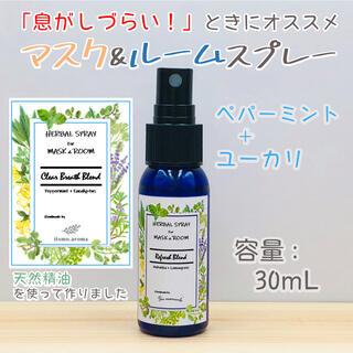 【花粉症や鼻詰まりに】息がしやすくなるマスクスプレー