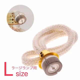 バーナー芯 ランプベルジェ対応 ラージランプ用(アロマポット/アロマランプ/芳香器)