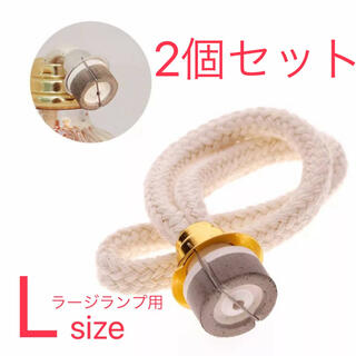 バーナー芯 ランプベルジェ対応 ラージランプ用 2個セット