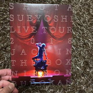 トリプルエー(AAA)のShuta Sueyoshi/LIVE TOUR 2018-JACK IN T…(国内アーティスト)