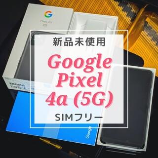 Google Pixel - Google Pixel 4a (5G) SIMフリー 新品