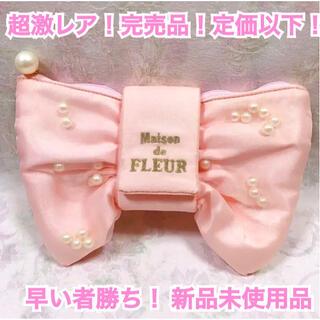 Maison de FLEUR - 【超レア!希少】早い者勝ち! メゾンドフルール リボン ポーチ いちご 量産型