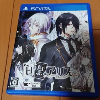 プレイステーションヴィータ(PlayStation Vita)の白と黒のアリス Vita(携帯用ゲームソフト)