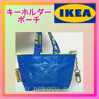 イケア(IKEA)の【IKEA クノーリグ】ブルー 1点/イケア キーホルダー ポーチ(キーホルダー)