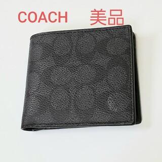 コーチ(COACH)のCOACH 美品 2つ折り財布 シグネチャー ウォレット コーチ 正規品(折り財布)