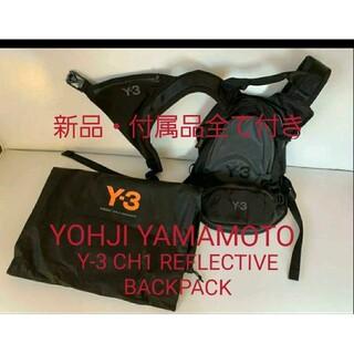 ヨウジヤマモト(Yohji Yamamoto)のY-3 REFLECTIVE BACKPACK 軽量ファブリック バックパック(バッグパック/リュック)