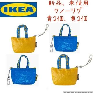 IKEA - IKEA イケア キーホルダー ミニポーチ  トートバック ポーチ 4個セット