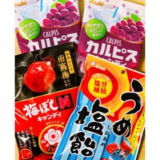 飴   3種(カルピスグレープ/梅ぼし/うめ塩飴)  計4袋(菓子/デザート)