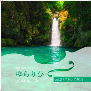 癒しのサプリメント ゆらりひ vol.2 【ストレス解消】自然音とViolin他(ヒーリング/ニューエイジ)