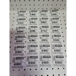 アサヒ(アサヒ)のカルピス ライトブルー500ml 無料引換券(フード/ドリンク券)