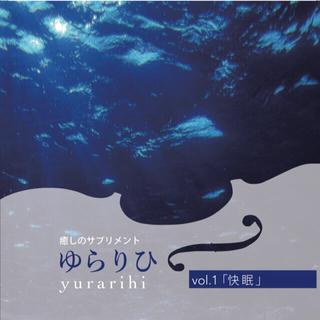 癒しのサプリメント ゆらりひvol.1 【快眠】ヨガ.瞑想時に Violin演奏(ヒーリング/ニューエイジ)